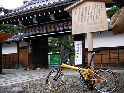 DAHON(ダホン) SPEED PRO TTと六地蔵めぐり開催中の上善寺