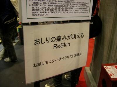 お尻のこすれには「ReSkin」