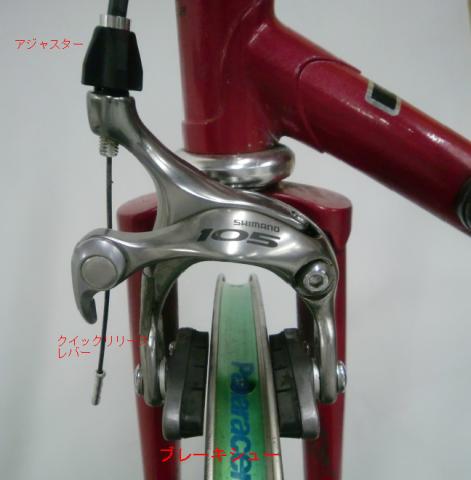 自転車の 自転車 ブレーキレバー 調整 方法 : ... > キャリパーブレーキの調整