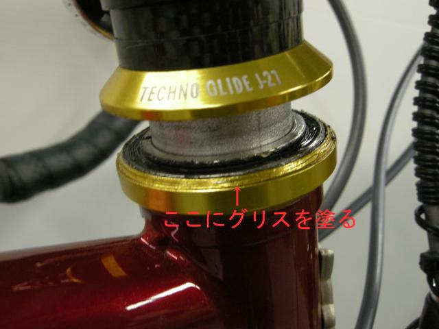 自転車メンテナンス> 各部 ...