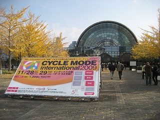 CyclemodeInternational2009サイクルモード