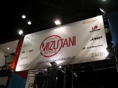 サイクルモード大阪~ミズタニ自転車ブース