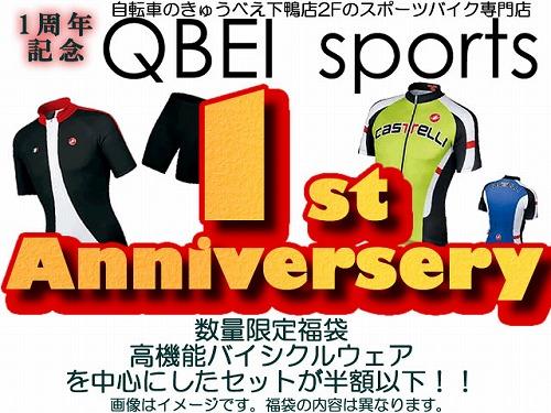 自転車のきゅうべえ下鴨店2F QBEIsports 1周年記念福袋限定販売!!