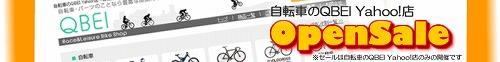 自転車のQBEI Yahoo!店