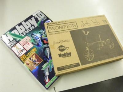雑誌「Hobby JAPAN」と付録のBROMPTON(ブロンプトン)プラモデル