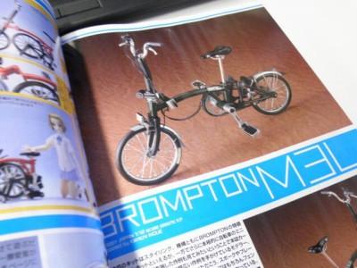 雑誌「Hobby JAPAN」BROMPTON(ブロンプトン)プラモデル徹底改修作例