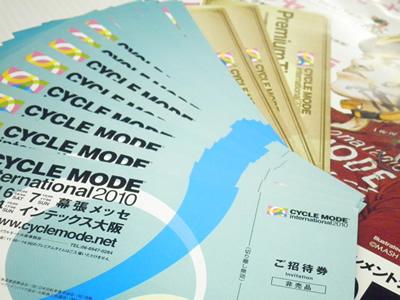 サイクルモード2011ご招待券プレゼントキャンペーン