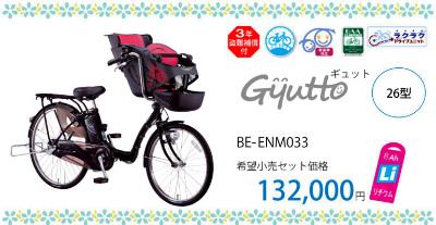 Panasonic(パナソニック)Gyutto Mini(ギュットミニ)