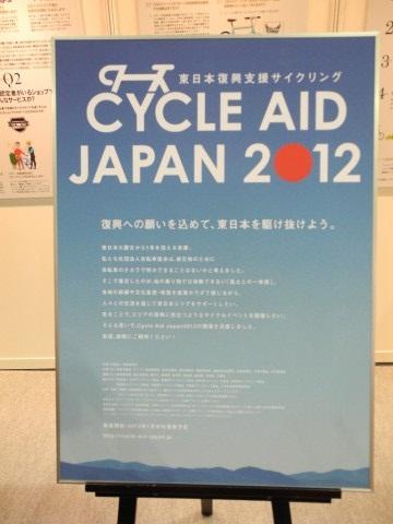 東日本復興支援サイクリング「CYCLE AID JAPAN 2012」のポスター