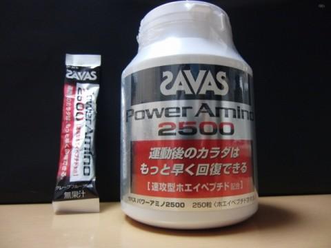 SAVAS(ザバス) パワーアミノ2500