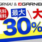 LouisGarneau(ルイガノ)2012年モデル30%OFF大セール