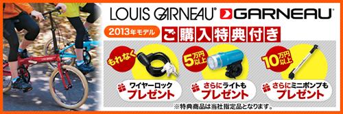 GARNEAU&LouisGarneau 2013年モデルご購入特典付きキャンペーン!