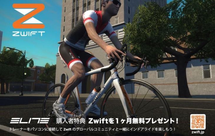 ZWIFT_Campaign1