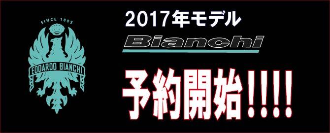 2017Bianchi_yoyaku690-01