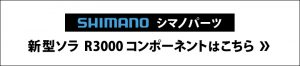 SHIMANOシマノ新型ソラR3000コンポーネント