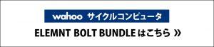 wahoo(ワフー) ELEMNT BOLT(エレメント ボルト)センサーセット