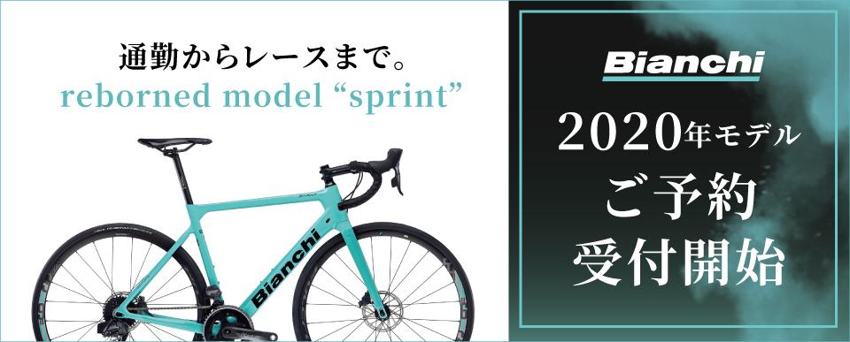 Bianchi(ビアンキ)2020年モデル展示会情報