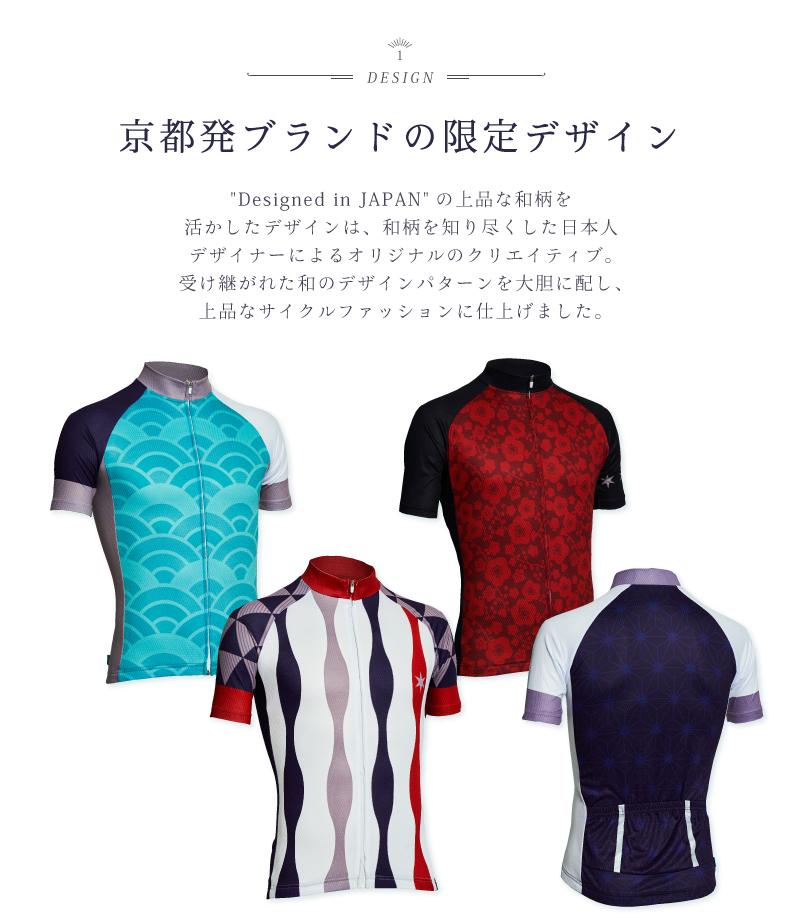サイクリングジャージ、半袖、メンズ、レディース、BIKOT(ビコット)、オリジナルデザイン