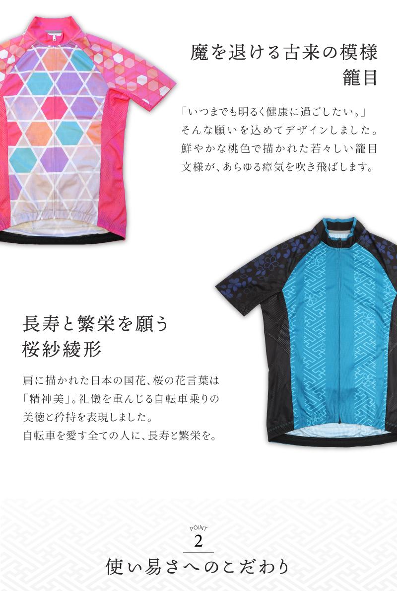 サイクリングジャージ、半袖、メンズ、レディース、BIKOT(ビコット)、和柄
