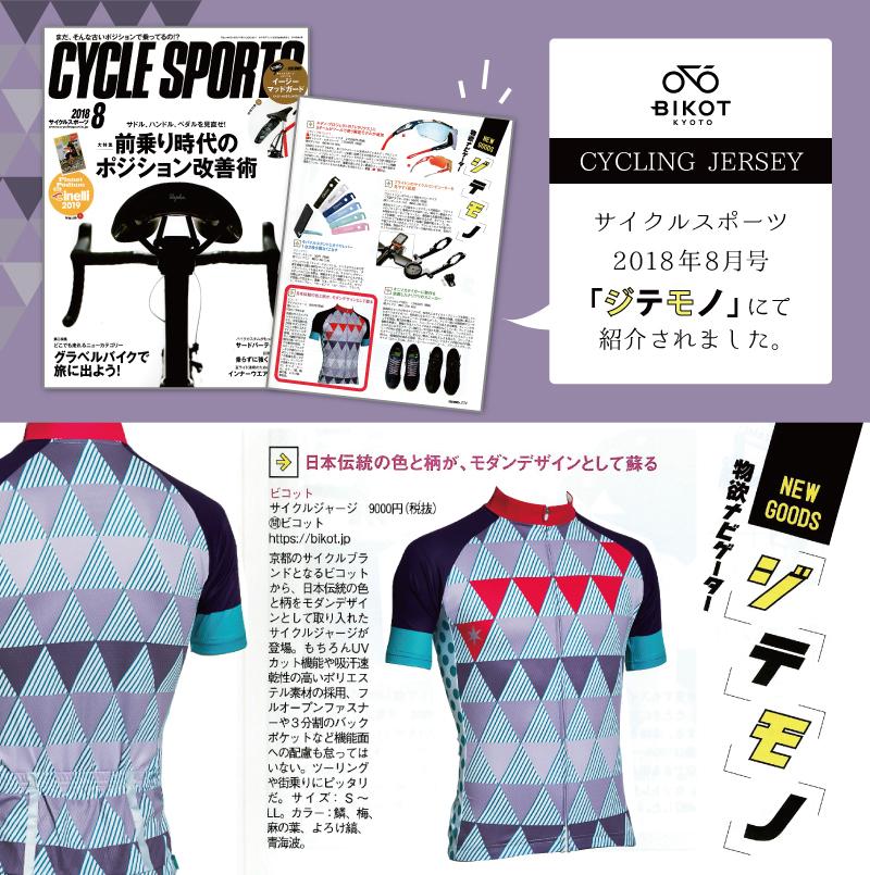 BIKOT(ビコット) CYCLING JERSEY(サイクリングジャージ)サイスポに掲載されました