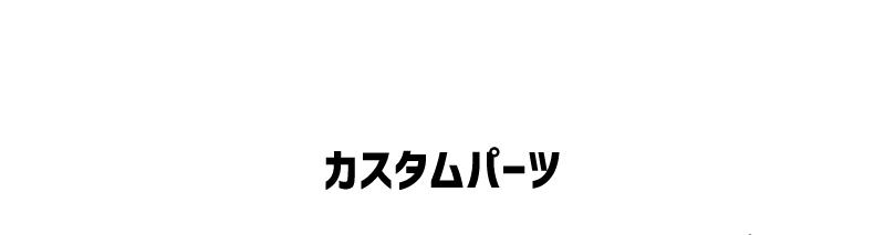 カスタムパーツ ヒカル ロードバイク 自転車 動画