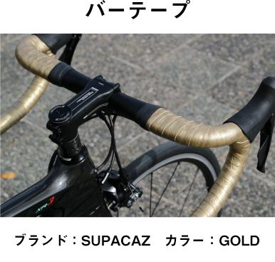 バーテープ ヒカル ロードバイク 自転車 動画
