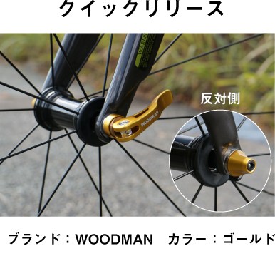 クィックリリース ヒカル ロードバイク 自転車 動画
