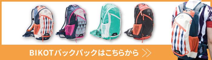 BIKOT(ビコット)Backpack