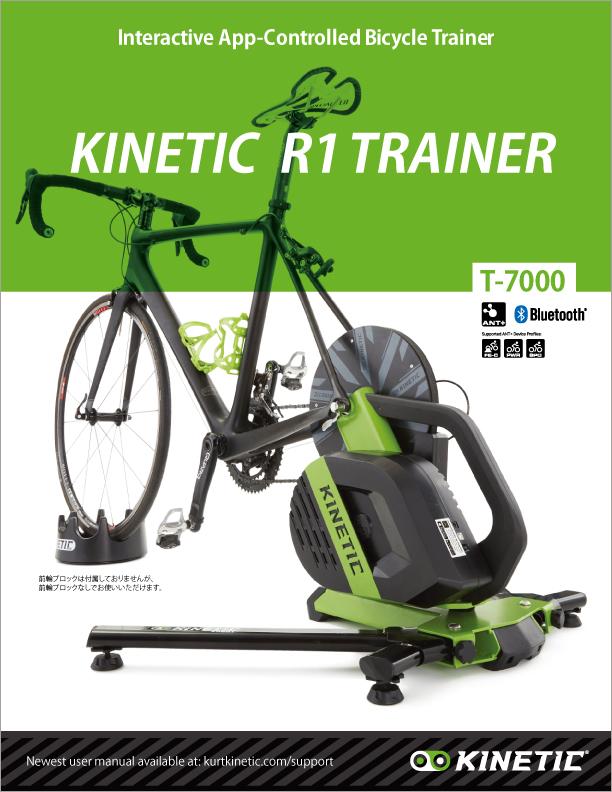 取扱説明書、KINETIC(キネティック)、T-7000 R1、ダイレクトドライブ式スマートトレーナー、屋内トレーニング、フィットネス