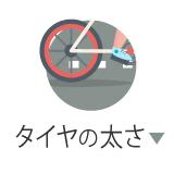 通勤通学用のスポーツバイク選びの基準、タイヤの太さ
