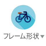 通勤通学用のスポーツバイク選びの基準、フレーム形状