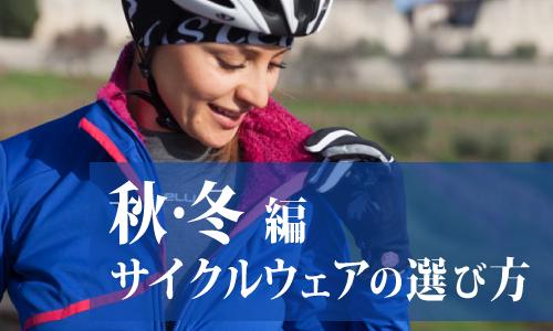 秋冬に最適なサイクルウェアの選び方