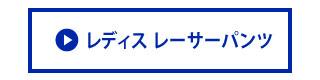 レディス レーサーパンツの商品一覧