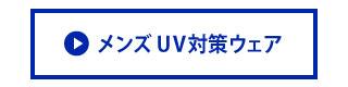 メンズUV対策ウェアの商品一覧