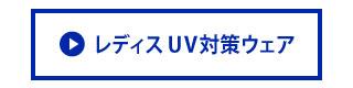 レディスUV対策ウェアの商品一覧