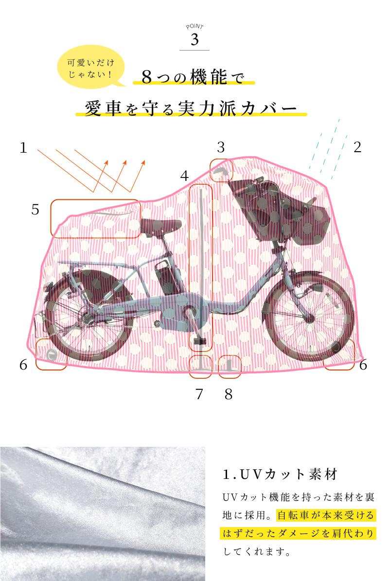 サイクルカバー 和柄 可愛い オシャレ BIKOT 台風対策