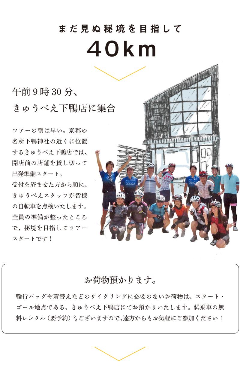 嵐山 サイクリング イベント 京都 愛宕山 秘境