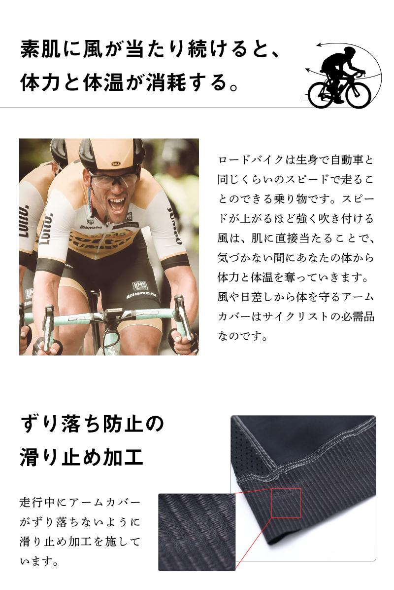 アームカバー UVカット 紫外線対策 サイクリング