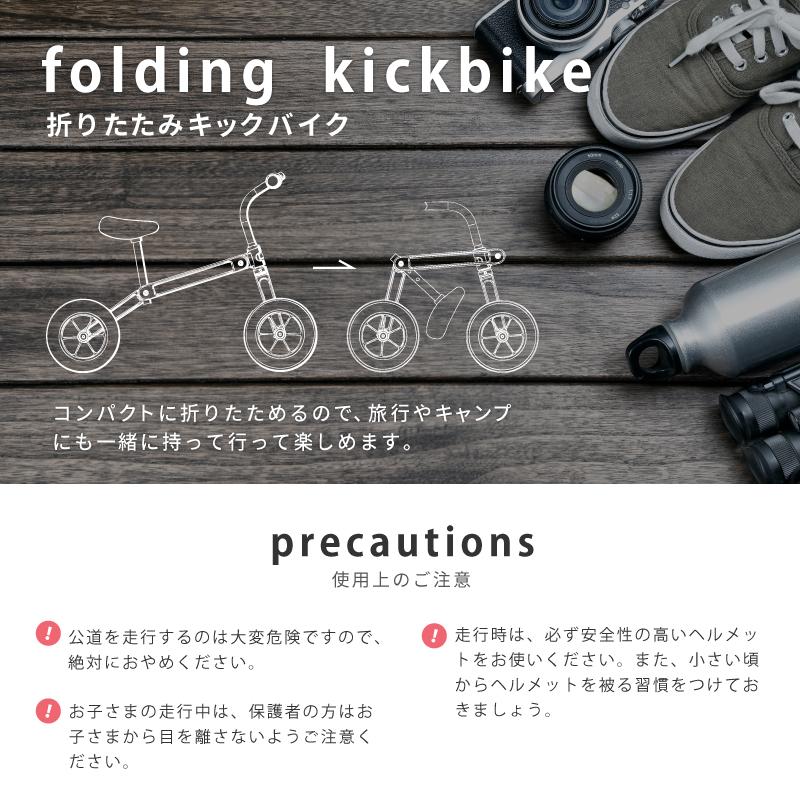 キックバイク,ストライダー,折たたみキックバイク,使用上のご注意,2歳から,5歳まで,ペダルなし