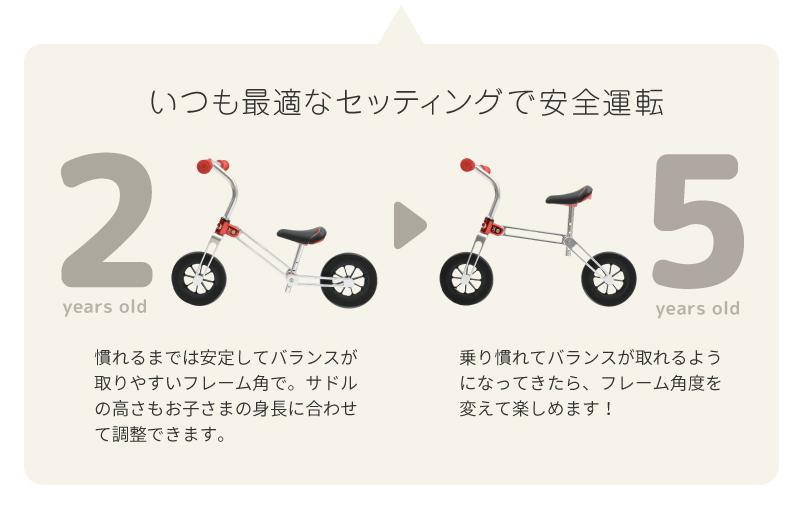 2歳から,5歳まで,キックバイク,おすすめ,ペダルなし,ストライダー,最適なセッティング