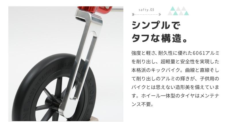 キックバイク,2歳から,5歳まで,おすすめ,ペダルなし,ストライダー,シンプルでタフな構造