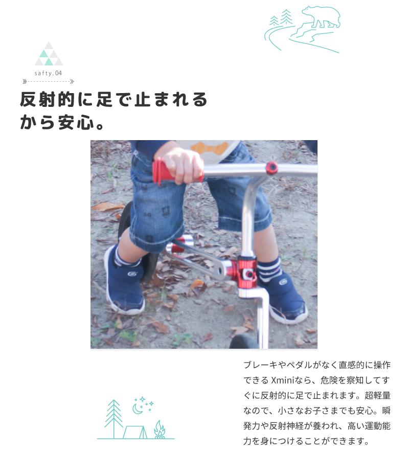 キックバイク,2歳から,5歳まで,おすすめ,ペダルなし,ストライダー,反射的に足で止まれるから安心