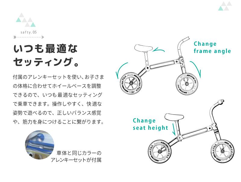 キックバイク,2歳から,5歳まで,おすすめ,ペダルなし,ストライダー,いつも最適なセッティング
