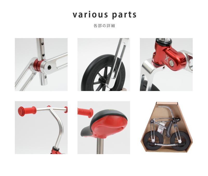キックバイク,2歳から,5歳まで,おすすめ,ペダルなし,ストライダー,各部の詳細
