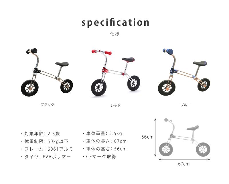 キックバイク,2歳から,5歳まで,おすすめ,ペダルなし,ストライダー,仕様