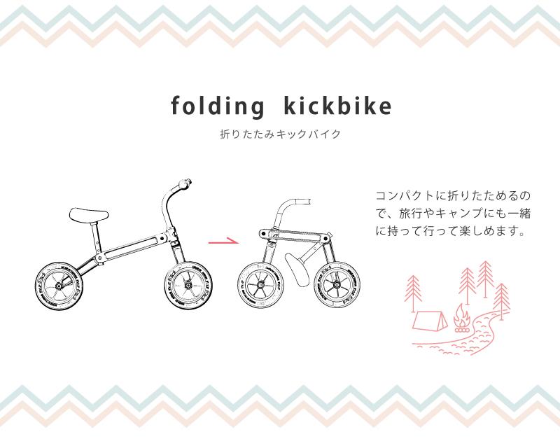 キックバイク,2歳から,5歳まで,おすすめ,ペダルなし,ストライダー,折たたみキックバイク