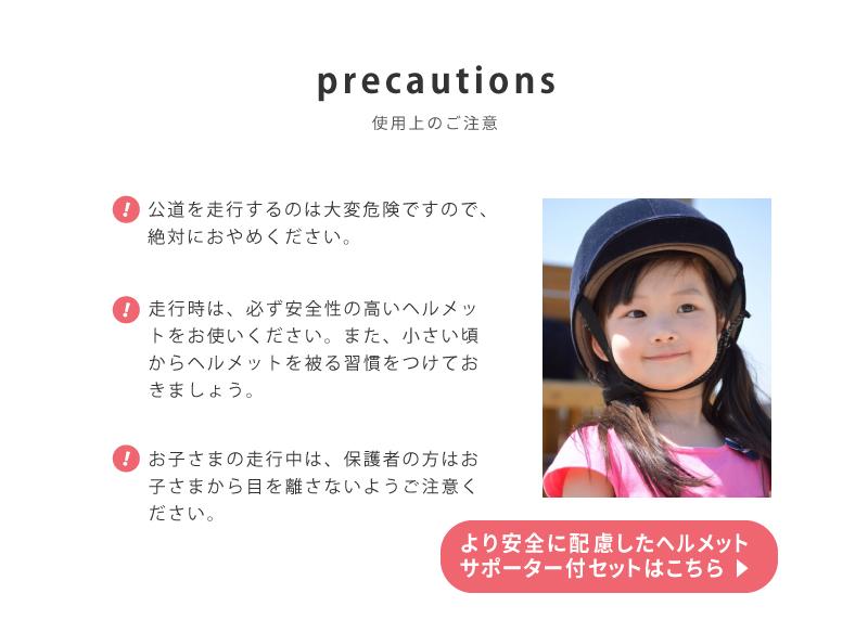 キックバイク,2歳から,5歳まで,おすすめ,ペダルなし,ストライダー,使用上のご注意