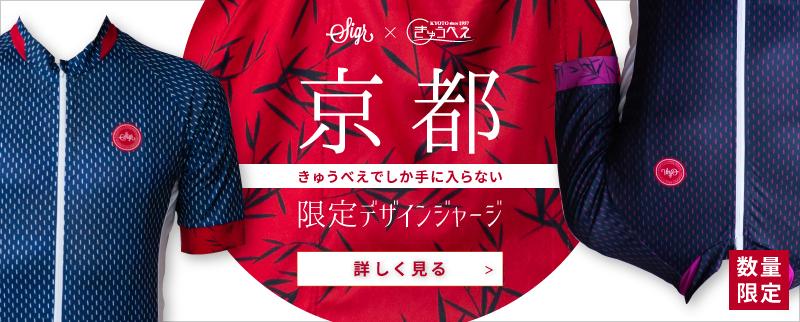 sigr kyoto jersey