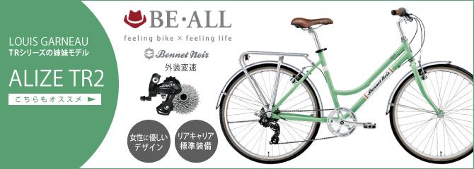 BE-ALL ビーオール Bonnet Noir ALIZE TR2 ボネノワール アリゼTR2