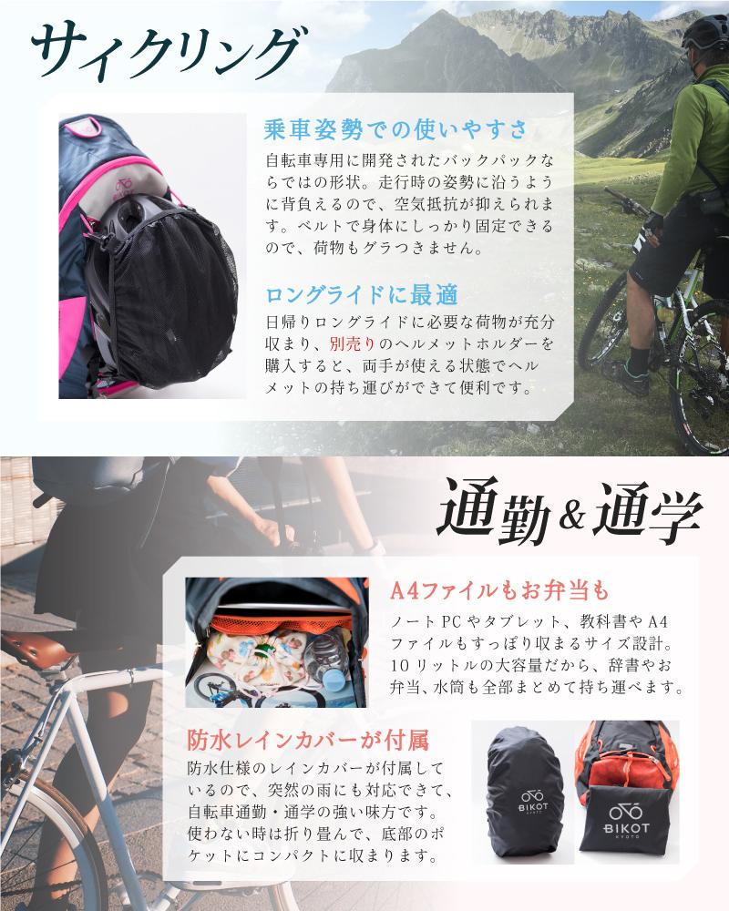サイクリング用リュック、BIKOT(ビコット)